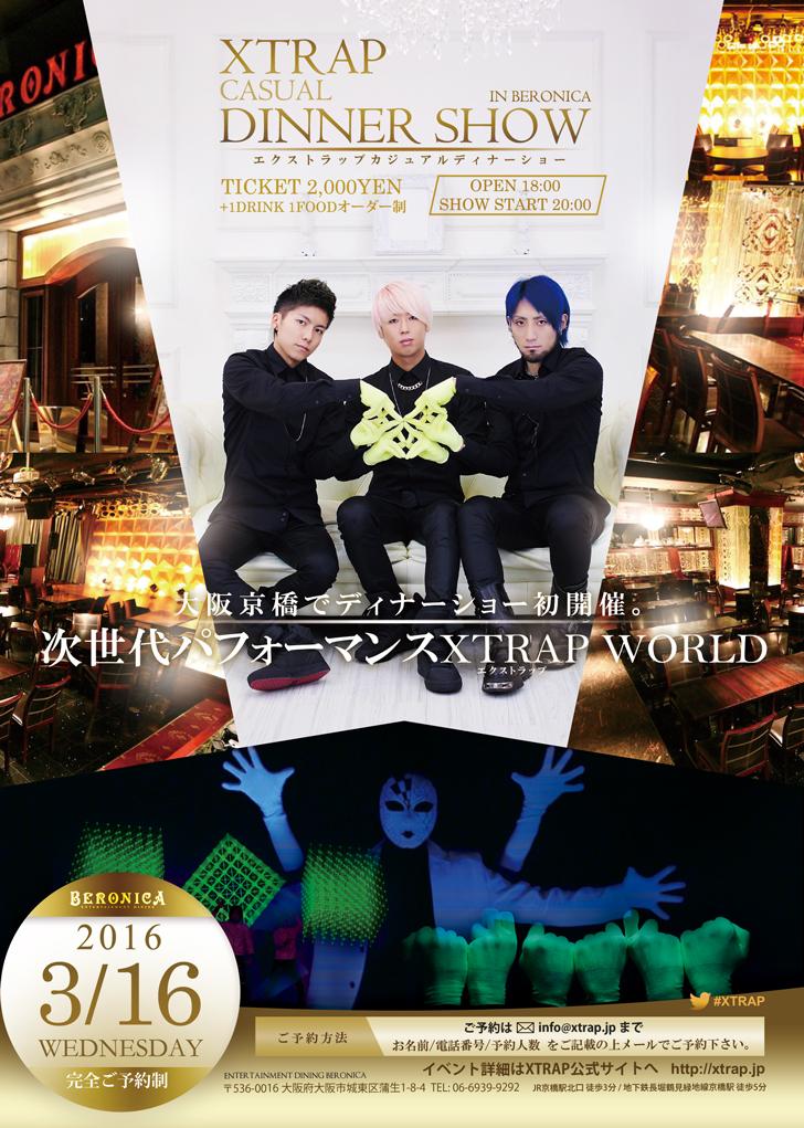 【フライヤー】XTRAPディナーショー20160316
