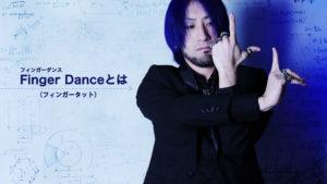 Finger Dance|フィンガータットとは 【2018ダンスジャンル別解説】