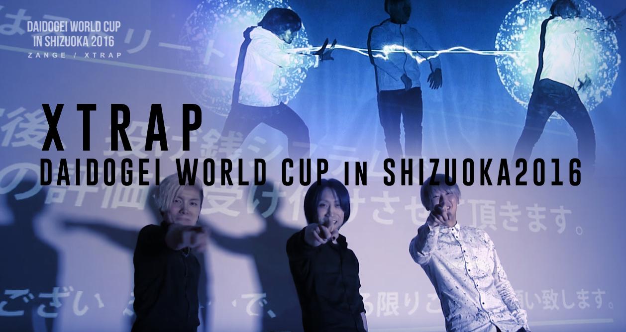 静岡DAIDOGEI WORLD CUP2016出演レポート