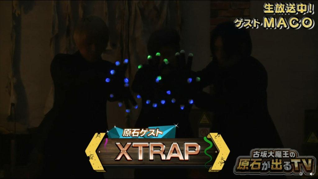 古坂大魔王さんのAbemaTVにXTRAP生出演