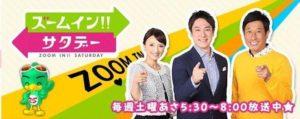 7/8(土) XTRAP 日本テレビ「ズームイン!!サタデー!」出演