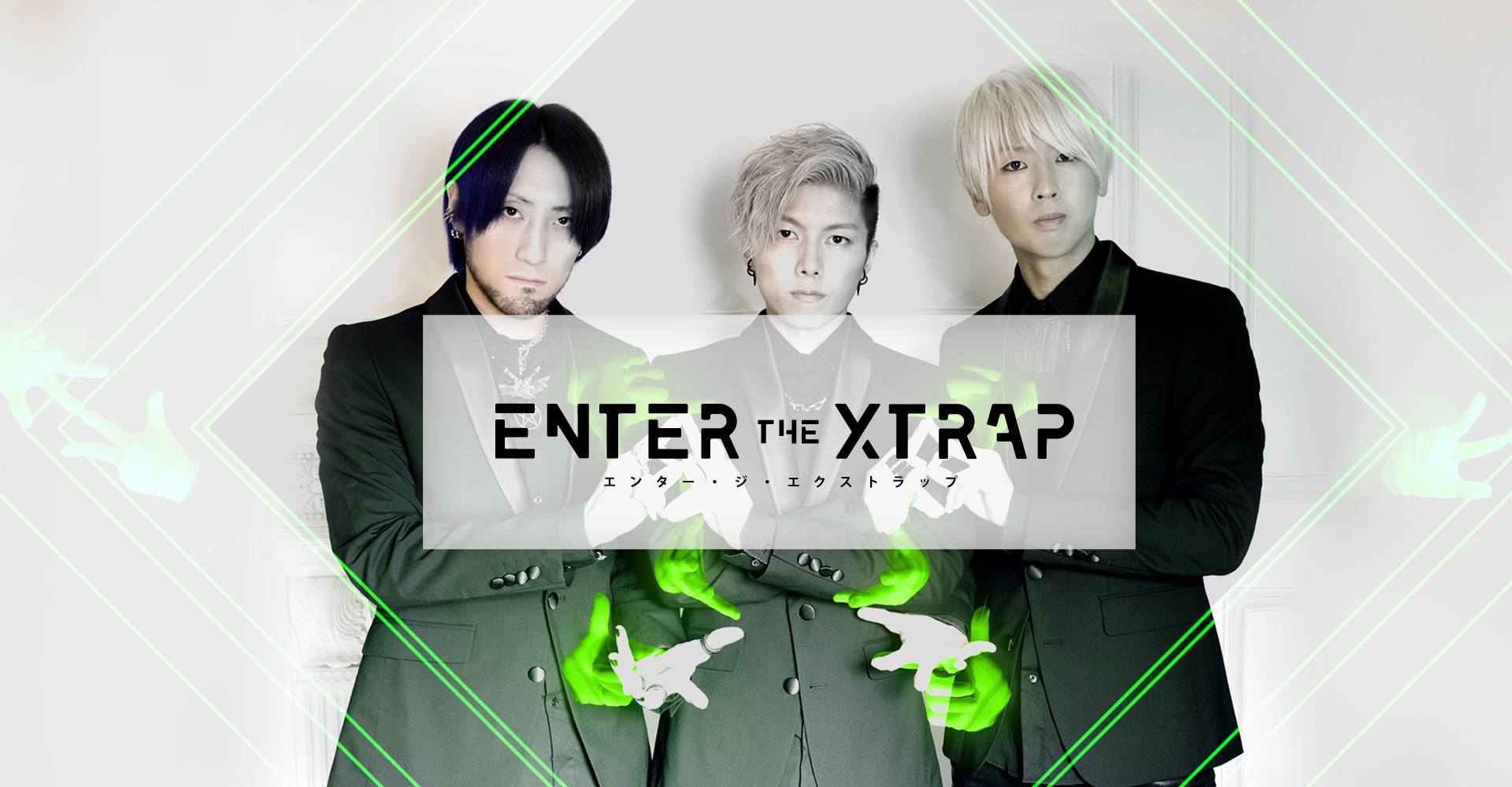 2017/8/31 ENTER THE XTRAP