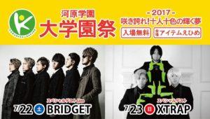 7/23(日) XTRAP 河原学園 大学園祭 出演