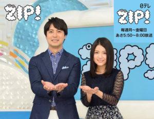 7/3(月) XTRAP 日本テレビ「ZIP!」動画紹介のお知らせ