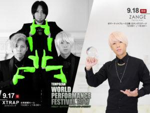 9/17 XTRAP Tempozan World Performance Festival 2017 appearance