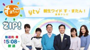"""10/27 (Fri) Yomiuri TV """"Asanama waid SU-MATAN"""" XTRAP on TV"""