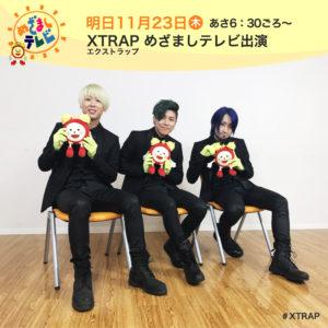 11/23(木) フジテレビ「めざましテレビ」XTRAP出演
