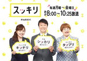 11/21(火) 日本テレビ「スッキリ」XTRAPスタジオ生出演
