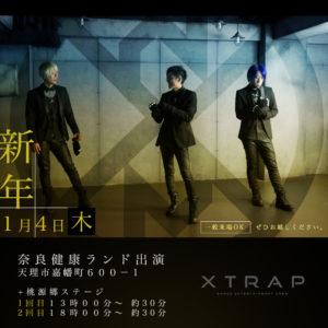 (Japanese) 2018年1月4日 奈良健康ランド新年スペシャル企画 XTRAP出演