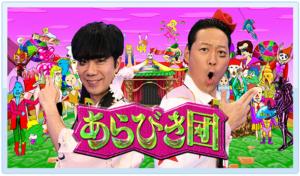 12/29(金) TBSテレビ 朝まであらびき団SP あら1グランプリ2017 XTRAP出演