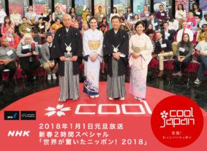 2018年1月1日元旦 NHK 新春2時間SP「世界が驚いたニッポン! 2018」XTRAP出演