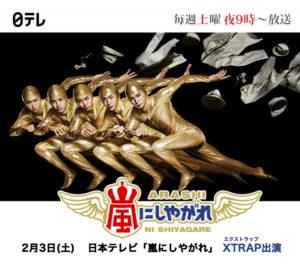 2018年2月3日 日本テレビ「嵐にしやがれ」XTRAP出演