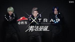 (Japanese) 中国で動画がヒット XTRAPピザハットCM