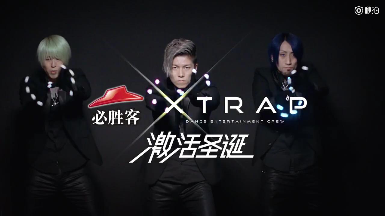 中国で動画がヒット XTRAPピザハットCM