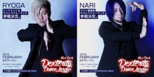 2月24日(土) Dexterity Dance League New York! フィンガータットNY大会 NARI & RYOGA参戦決定