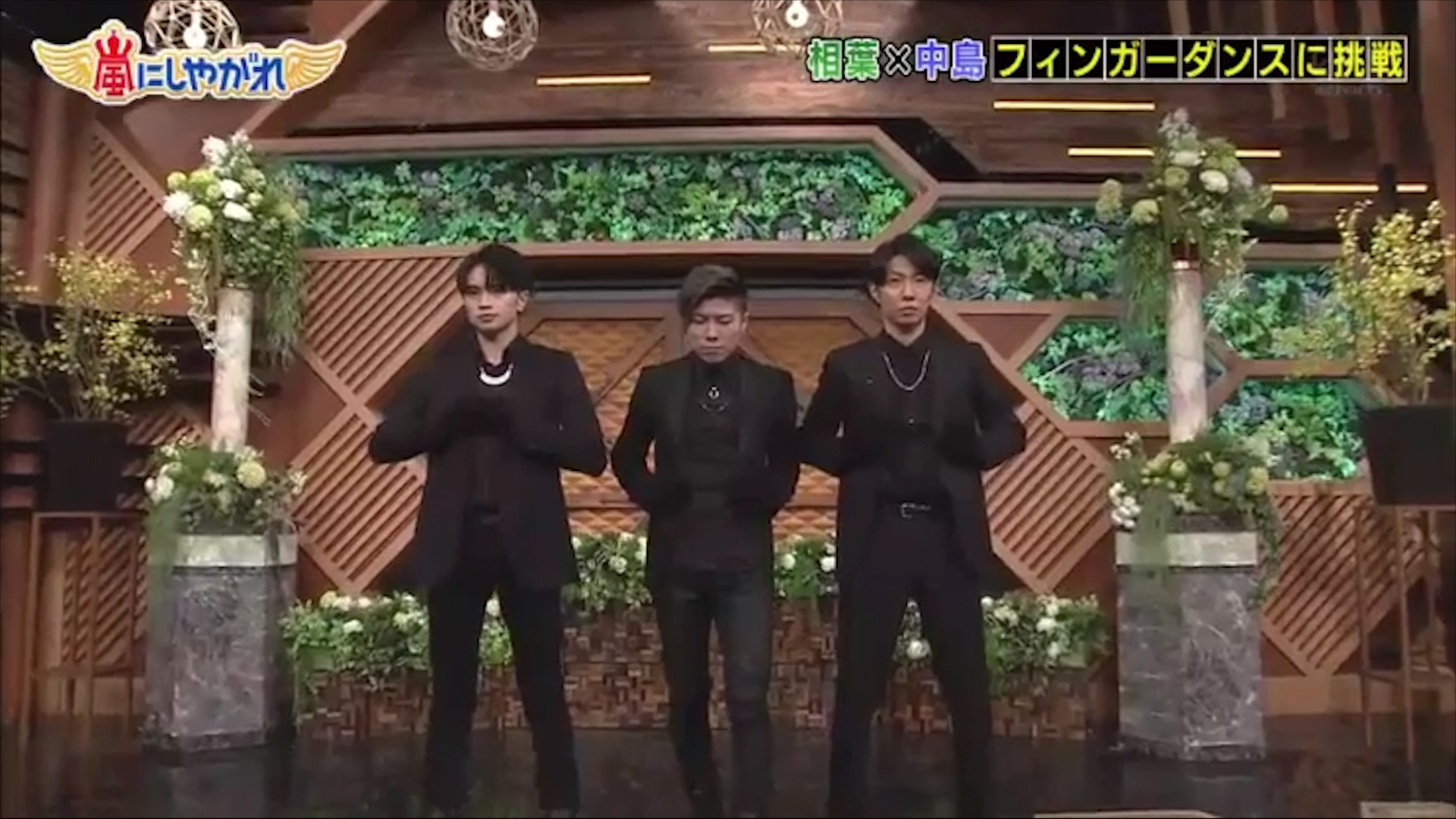 相葉さん中島さんとXTRAPフィンガーダンス「嵐にしやがれ」出演