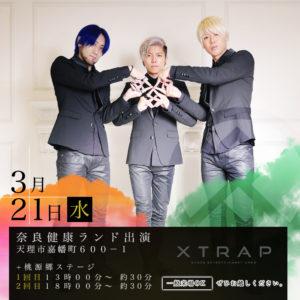 2018年3月21日 奈良健康ランドSPイベント XTRAPゲスト出演