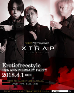 2018/4/1 Eroticfreestyle 10th ANNIVERSARY PARTY ゲスト出演