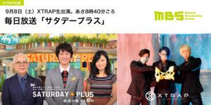 (Japanese) MBS毎日放送「サタデープラス」XTRAP生出演