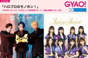 (Japanese) GYAO番組「ハロプロのモノホン!」Juice=Juiceさんとコラボ