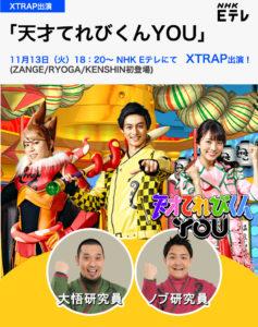 11/13(火) NHK Eテレ「天才てれびくんYOU」XTRAP出演
