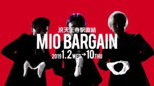 2018/12/28 天王寺MIO 新年バーゲンCMにてXTRAPコラボ!