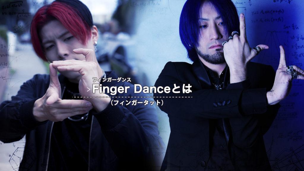 Finger Dance|フィンガータットとは 【2019ダンスジャンル別解説】