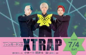 2020/7/4 【関西】XTRAP公演 郷の音ホール開館13周年記念イベント