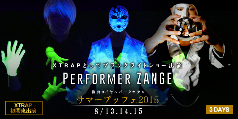 ZANGE/XTRAP出演情報 初関東遠征決定