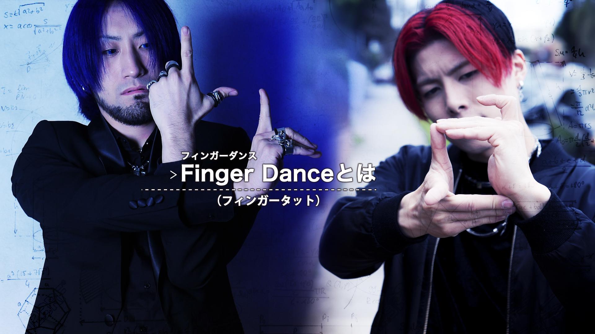 Finger Dance|フィンガータットとは 【2020ダンスジャンル別解説】