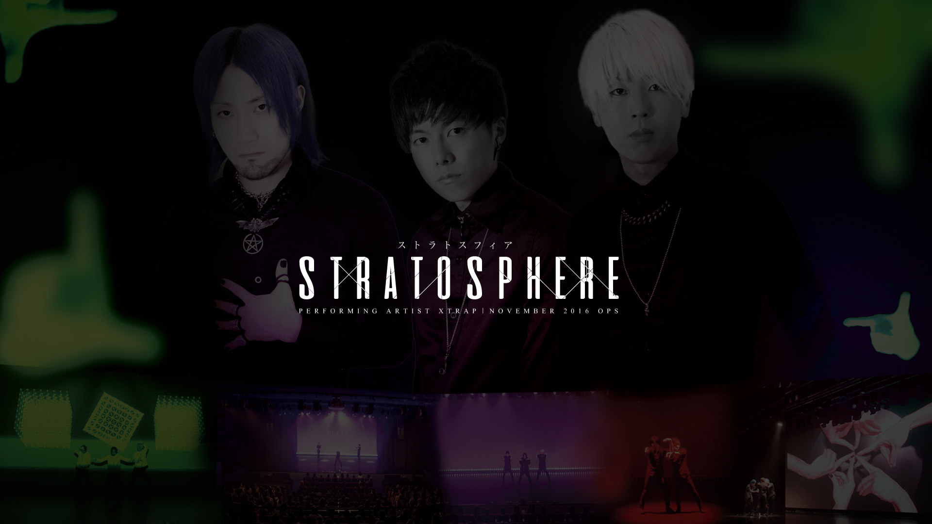 XTRAPワンマンライブ「STRATOSPHERE」 | 2016年11月13日(日)(終了)