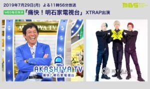 2019/7/29MBS毎日放送「痛快!明石家電視台」XTRAP出演