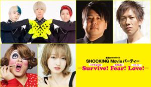 2020年1月17日(金) 東映presents SHOCKING MovieパーティーにXTRAP出演