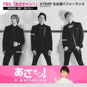 XTRAP TBSあさチャン!生出演